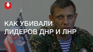 Захарченко, Гиви, Моторола. Как убивали лидеров ДНР и ЛНР