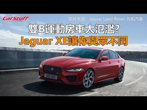 雙B運動房車太氾濫? Jaguar XE讓你與眾不同
