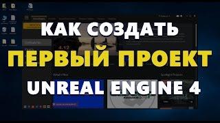 Создание проекта в Unreal Engine 4 для начинающих | Видео уроки на русском
