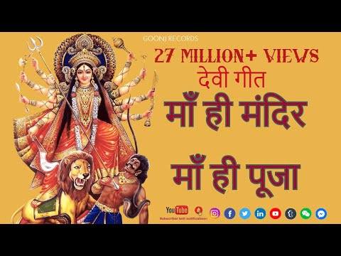 Download Ma Hi Mandir Ma Hi Pooja (Navratri Special Bhakti Bhajan Mix 2018) Superhit Dj Song HD Mp4 3GP Video and MP3