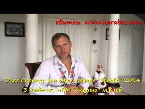 Концерт Джаз-Кабаре Олега Скрипки в Харькове - 3