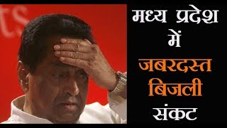बिजली कटौती के विरोध में भाजपा ने किया कमलनाथ सरकार के खिलाफ प्रदर्शन