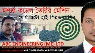 মশার কয়েল তৈরির মেশিন | Mosquito coil making Machine | low price machine