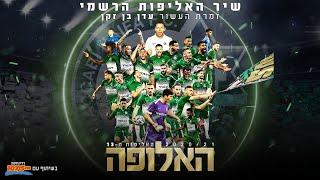 עדן בן זקן & Triangle - רואה ירוק בעיניים 2020/21 - שיר האליפות הרשמי