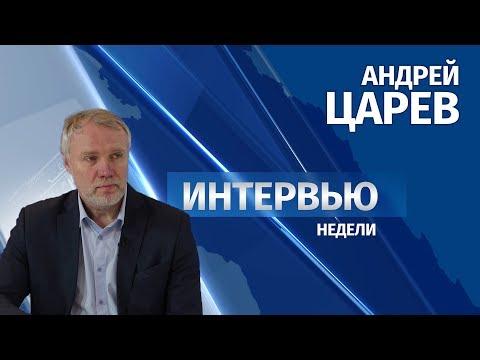Интервью # Андрей Царев