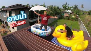 อาบน้ำบนหลังคา!! เล่นสระเป่าลม กับเป็ดยักษ์ | CLASSIC NU