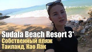 Sudala Beach Resort, Таиланд, Као Лак.
