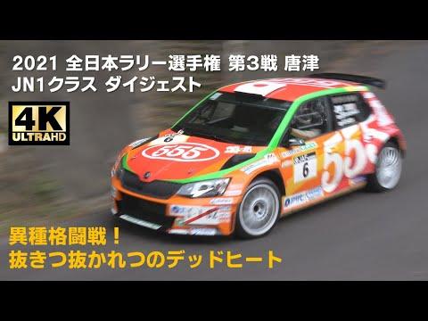 JN1クラス ダイジェスト ツール・ド・九州2021 in 唐津(全日本ラリー選手権)の動画