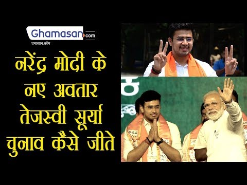 Narendra Modi's new incarnation,Tejaswi Surya, मोदी के नए अवतार तेजस्वी सूर्या चुनाव कैसे जीते