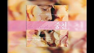 The Restless (Shiro Sagisu) - Soundtrack Selects