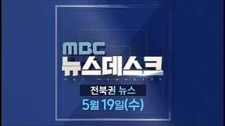 [뉴스데스크] 전주MBC 2021년 05월 19일
