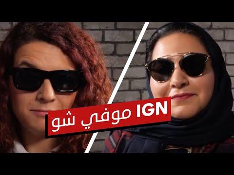 الحلقة الثانية من IGN موفي شو: Men in Black: International