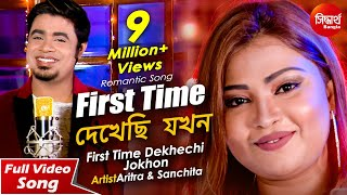 First Time Dekhechi Jokhon | ফার্স্ট টাইম দেখেছি যখন | New Romantic Bangla Song | Aritra & Sanchita