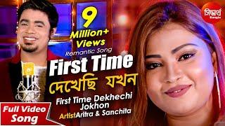 First Time Dekhechi Jokhon | ফার্স্ট টাইম দেখেছি যখন | New Romantic Bangla Song | Aritra & Sanchita