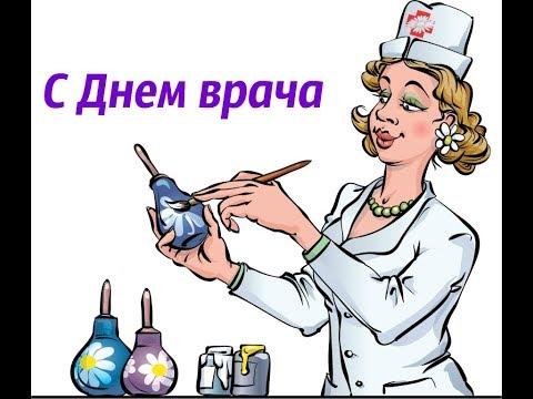 С международным Днём врача! Музыкальное поздравление