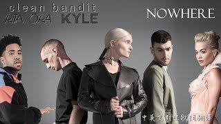 Clean Bandit - Nowhere(feat. Rita Ora & KYLE) 中英文對照翻譯歌詞