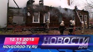 12.11.2018 Новости дня 20:00