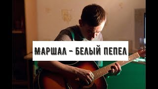 Александр Маршал - Белый пепел