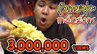 ครัวระเบิด: กุ้งเทมปุระยักษ์ เกล็ดมังกร - dooclip.me