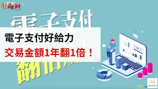 【趨勢狂爆】電子支付好給力,交易金額1年翻1倍!(影音)