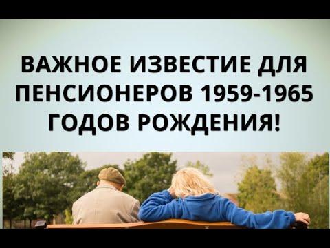 Важное известие для пенсионеров 1959-1965 годов рождения!