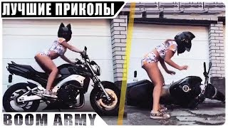 ПРИКОЛЫ 2018 АВГУСТ ЛУЧШИЕ ПРИКОЛЫ #6 ОТ BOOM ARMY