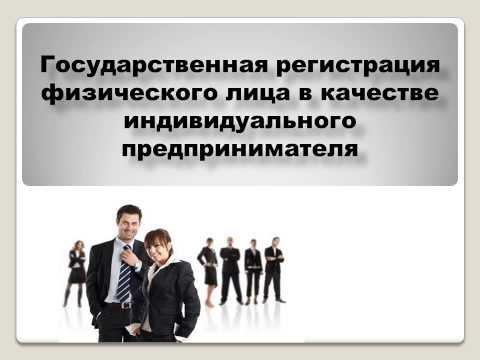 Регистрация ИП на территории Республики Абхазия