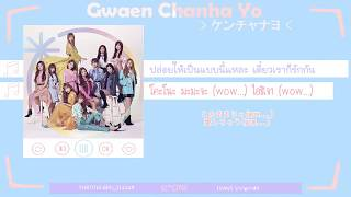 [THAISUB] IZ*ONE - ケンチャナ ヨ (Gwaen Chanha Yo) (괜찮아요)