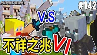 【Minecraft】1.14 蘇皮生存系列 #142 鐵巨人軍團V.S不祥之兆VI!誰能獲勝!? 【當個創世神】