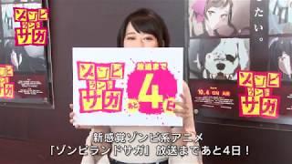 オリジナルTVアニメ「ゾンビランドサガ」放送カウントダウン動画「放送まであと4日!」紺野純子役河瀬茉希