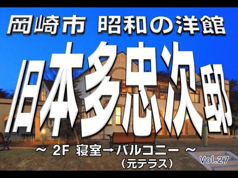 旧本多忠次邸 2F 寝室→バルコニー(元テラス)