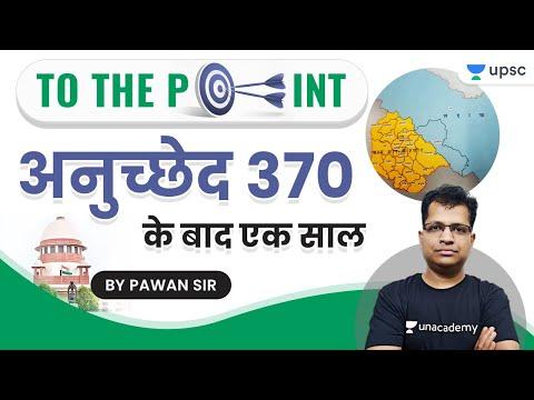 To The Point | अन्नुछेद 370 के बाद एक साल | by Pawan Sir