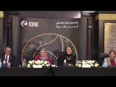 وزيرة التجارة والصناعة تترأس أعمال الجمعية العامة العادية للبنك المصري لتنمية الصادرات