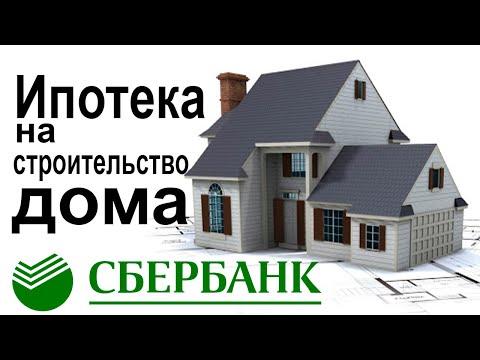 Ипотека на строительство дома от Сбербанка. Условия и проценты