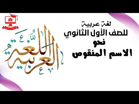 لغة عربية للصف الأول الثانوي 2021 (ترم 2 ) الحلقة 5 – الاسم المنقوص