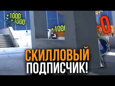 1000 РУБЛЕЙ КАЖДОМУ ПОДПИСЧИКУ, КОТОРЫЙ СПРЯЧЕТСЯ В КСГО // СКИЛЛОВЫЙ ПОДПИСЧИК - ПРЯТКИ (CS:GO)