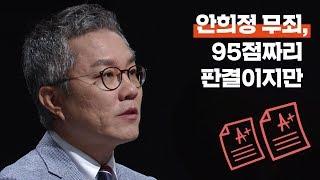 [선공개] 안희정 무죄, 답안지로선 95점짜리 판결이지만