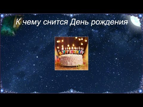 К чему снится День рождения (Сонник)