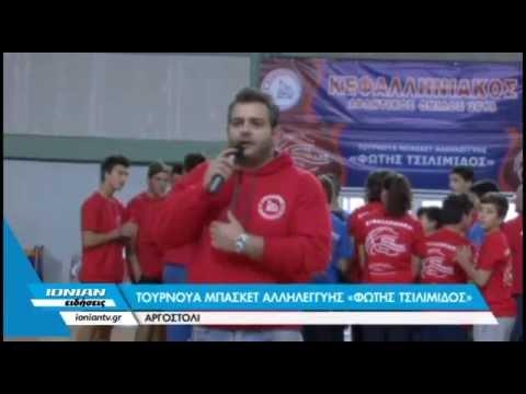 Video από το τουρνουά μπάσκετ «Φώτης Τσιλιμιδός»