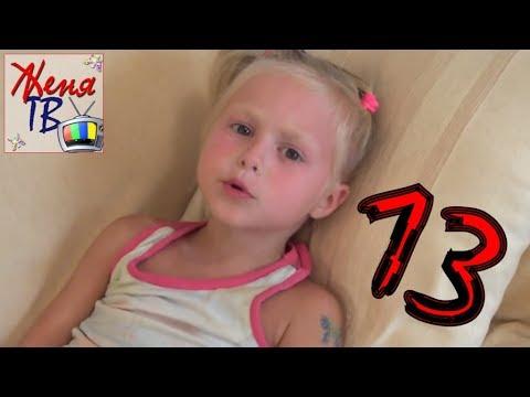 Детские анекдоты Смешные короткие анекдоты для детей Женя ТВ