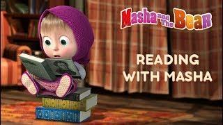 Masha And The Bear - 📚 READING WITH MASHA! 📚