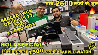 CHEAPEST Sealed Pack ONEPLUS PHONES | Cheapest iphones 11 Pro Max | Used Phones | #Exploringgyan