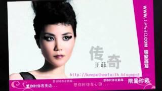 王菲 - 传奇 [HD]