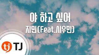 [TJ노래방] 야하고싶어 - 지민(AOA)(Feat.시우민)(JIMIN) / TJ Karaoke