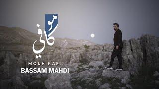 Bassam Mahdi - Mouh Kafi (Music Video) | بسام مهدي - مو كافي تحميل MP3