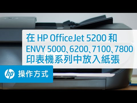 在 HP OfficeJet 5200 和 ENVY 5000、6200、7100、7800 印表機系列中放入紙張