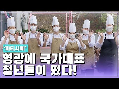 20.12.02 광주MBC 오매전라도(영광에 국가대표 청년들이 떴다!)
