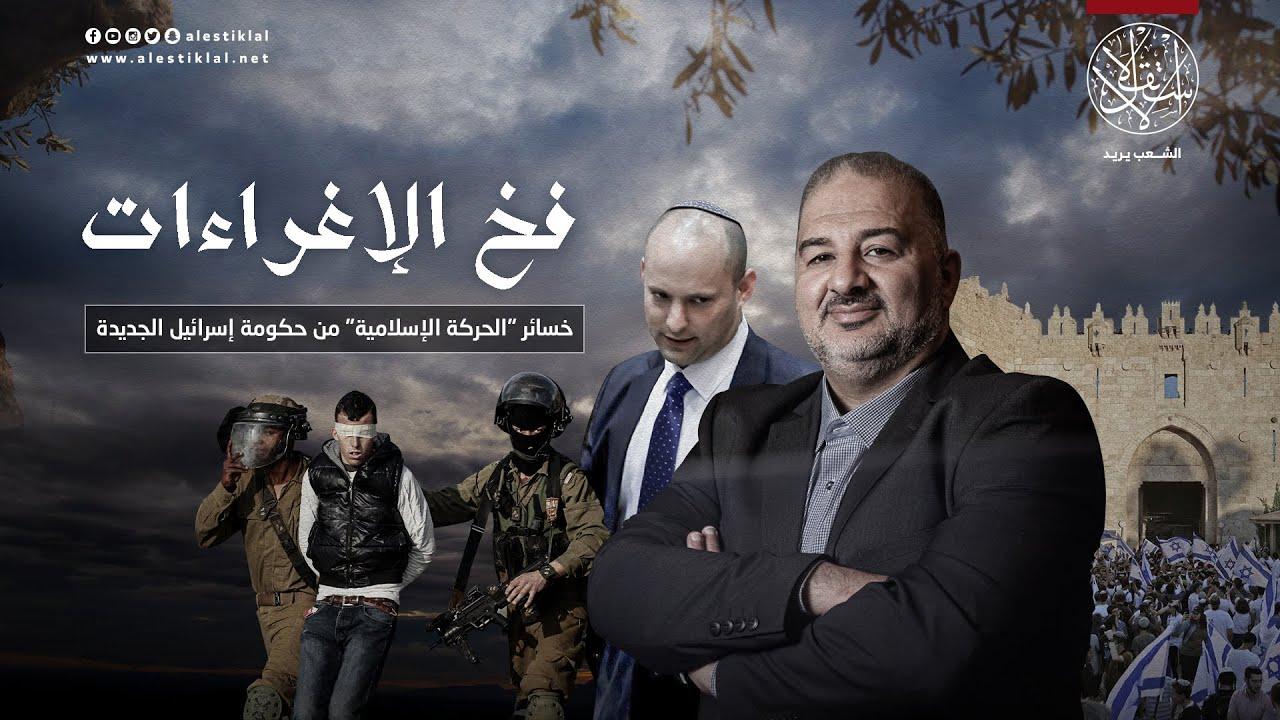 """فخ الإغراءات.. خسائر """"الحركة الإسلامية"""" من حكومة إسرائيل الجديدة (فيديو)"""