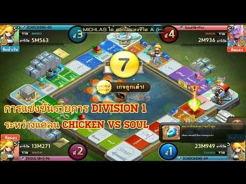 เกมเศรษฐีออนไลน์ - การแข่งขันรายการ DIVISION 1 (ทุกอย่างอยู่ในการคำนวณ หมดเเล้ว ฮ่าๆๆ)