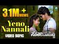 The Great Story Of Sodabuddi - Yeno Nannali | Full HD Video Song | Uthpal, Anusha | New Kannada